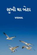 Vishal Joshi દ્વારા સુખી થા બેટા ગુજરાતીમાં