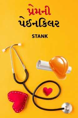 Prem ni pain killer - 1 by STanK in Gujarati