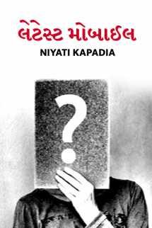 Niyati Kapadia દ્વારા લેટેસ્ટ મોબાઈલ ગુજરાતીમાં
