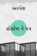 Appu Umaraniya દ્વારા હોસ્ટેલ ને પત્ર ગુજરાતીમાં