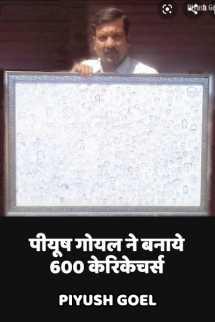 पीयूष गोयल ने बनाये 600 केरिकेचर्स बुक Piyush Goel द्वारा प्रकाशित हिंदी में