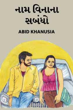 Naam vinana sambandho by Abid Khanusia in Gujarati