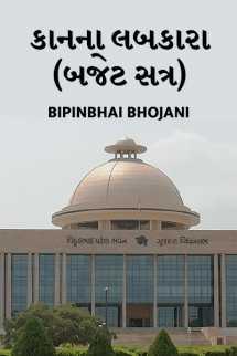 Bipinbhai Bhojani દ્વારા કાનના લબકારા (બજેટ સત્ર) ગુજરાતીમાં