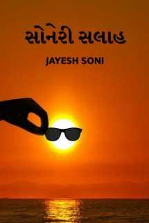 Jayesh Soni દ્વારા સોનેરી સલાહ ગુજરાતીમાં