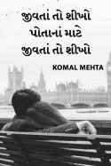 Komal Mehta દ્વારા જીવતાં તો શીખો પોતાનાં માટે.. - જીવતાં તો શીખો. ગુજરાતીમાં
