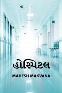 Mahesh makvana દ્વારા હોસ્પિટલ ગુજરાતીમાં