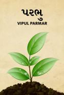 vipul parmar દ્વારા પરભુ ગુજરાતીમાં
