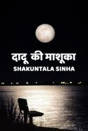 दादू  की माशूका बुक Shakuntala Sinha द्वारा प्रकाशित हिंदी में