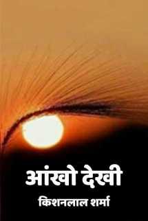 आंखो देखी बुक किशनलाल शर्मा द्वारा प्रकाशित हिंदी में