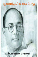 Krushnasinh M Parmar દ્વારા સુભાષચંદ્ર બોઝ aka નેતાજી ગુજરાતીમાં