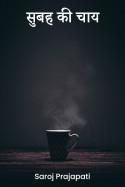 सुबह की चाय बुक Saroj Prajapati द्वारा प्रकाशित हिंदी में
