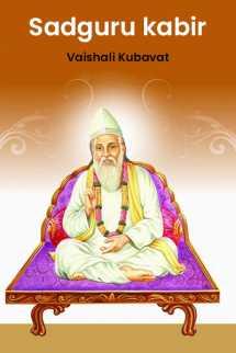 Vaishali Kubavat દ્વારા सदगुरु कबीर ગુજરાતીમાં