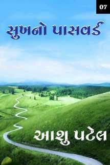 Aashu Patel દ્વારા સુખનો પાસવર્ડ - 7 ગુજરાતીમાં