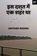 इस दश्त में एक शहर था - 7 बुक Amitabh Mishra द्वारा प्रकाशित हिंदी में