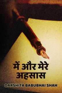में और मेरे अहसास बुक Darshita Babubhai Shah द्वारा प्रकाशित हिंदी में