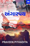 Praveen Pithadiya દ્વારા અંગારપથ - ૩૬ ગુજરાતીમાં