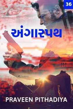 Angarpath - 36 by Praveen Pithadiya in Gujarati