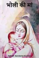 भोली की मां बुक Satish Sardana Kumar द्वारा प्रकाशित हिंदी में