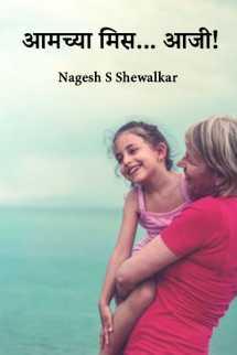आमच्या मिस ... आजी! मराठीत Nagesh S Shewalkar