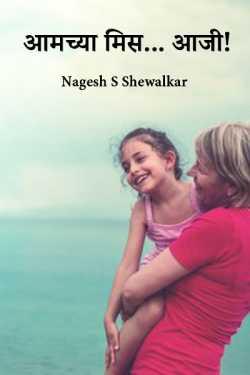Aamachya miss  aaji by Nagesh S Shewalkar in Marathi