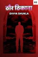 ठौर ठिकाना - 2 बुक Divya Shukla द्वारा प्रकाशित हिंदी में