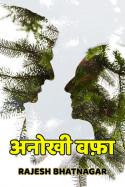 अनोखी वफ़ा बुक Rajesh Bhatnagar द्वारा प्रकाशित हिंदी में
