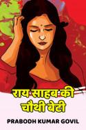 राय साहब की चौथी बेटी - 1 बुक Prabodh Kumar Govil द्वारा प्रकाशित हिंदी में