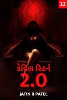 Jatin.R.patel દ્વારા ડેવિલ રિટર્ન-2.0 - 12 ગુજરાતીમાં
