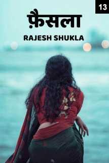 फ़ैसला - 13 बुक Rajesh Shukla द्वारा प्रकाशित हिंदी में