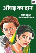 औघड़ का दान - 4 बुक Pradeep Shrivastava द्वारा प्रकाशित हिंदी में