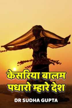 Kesaria Baalam Padharo Mhare Desh by Dr Sudha Gupta in Hindi