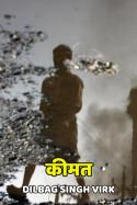 कीमत बुक Dilbag Singh Virk द्वारा प्रकाशित हिंदी में
