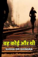 वह कोई और थी..... बुक Sudha Om Dhingra द्वारा प्रकाशित हिंदी में