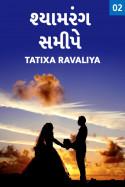 Tatixa Ravaliya દ્વારા શ્યામરંગ સમીપે - 2 ગુજરાતીમાં