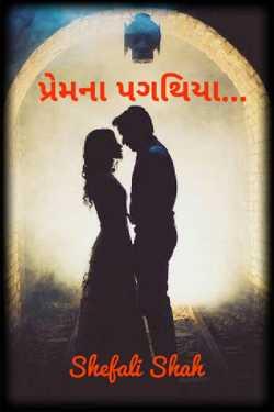 Premna Pagathiya by Shefali in Gujarati
