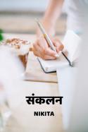 संकलन बुक Nikita द्वारा प्रकाशित हिंदी में
