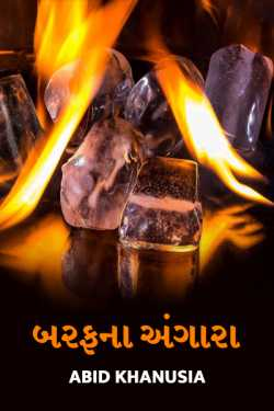 Barafana Angara by Abid Khanusia in Gujarati