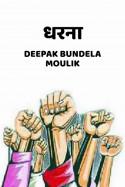 धरना - 1 बुक Deepak Bundela AryMoulik द्वारा प्रकाशित हिंदी में