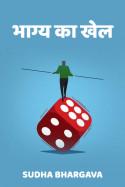भाग्य का खेल बुक sudha bhargava द्वारा प्रकाशित हिंदी में