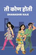 ती कोण होती मराठीत dhanashri kaje