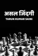 असल जिंदगी.. बुक Tarun Kumar Saini द्वारा प्रकाशित हिंदी में