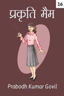 प्रकृति मैम - विकल्पों की मौजूदगी बुक Prabodh Kumar Govil द्वारा प्रकाशित हिंदी में