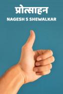 प्रोत्साहन मराठीत Nagesh S Shewalkar