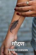 गोंदण मराठीत siddhi chavan