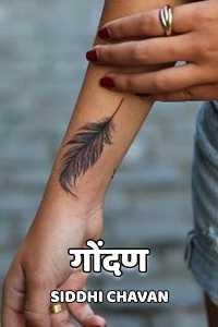 गोंदण