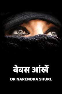 बेबस आंखें बुक Dr Narendra Shukl द्वारा प्रकाशित हिंदी में