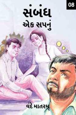 Sambandh:Ek sapanu - 8 by VANDE MATARAM in Gujarati