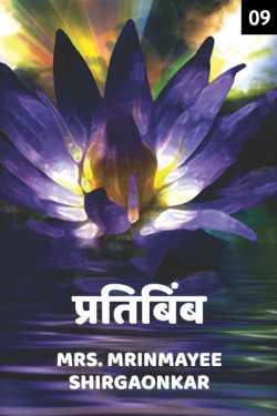 Pratibimb - The Reflection - 9 by Mrs. Mrinmayee Shirgaonkar in Marathi