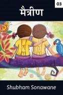 मैत्रीण भाग 3 मराठीत Shubham Sonawane