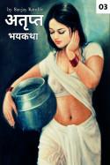 अतृप्त - भाग ३ मराठीत Sanjay Kamble